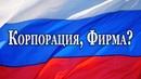 Как правильно называть РФ чтобы не оштрафовали