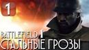 Battlefield 1 1 - СТАЛЬНЫЕ ГРОЗЫ