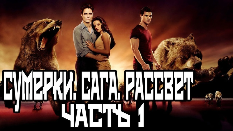 Сумерки. Сага. Рассвет: Часть 1 / The Twilight Saga: Breaking Dawn - Part 1.(2011).Трейлер