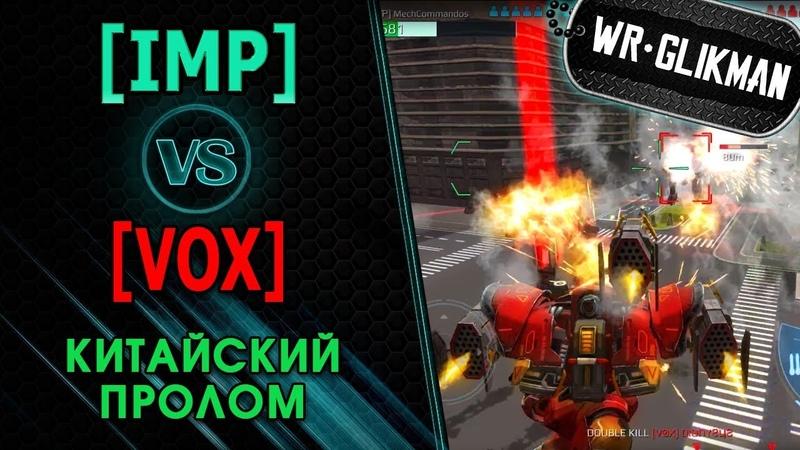War Robots. IMP VS VOX. Китайский Пролом.