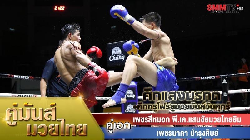 คู่เอก เพชรสีหมอก พี.เค.แสนชัยมวยไทยยิม - 3