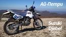 Весна пришла! Плато Ай-Петри. Suzuki DR250S Djebel