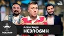 Александр Незлобин в Драйв-Шоу Поехали на Авторадио