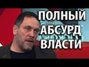 Полный абсурд власти Максим Шевченко
