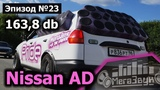 Эпизод №23 Nissan AD, МегаЗвук #magicsound_nt