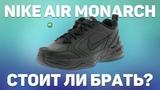 МОНАРХИ ПОКУПАТЬ ИЛИ НЕТ Nike AIR MONARCH !