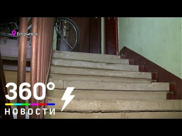 В Егорьевске двухэтажный многоквартирный дом разваливается