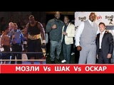 Баскетболист Шакил ОНил в боксе и ММА Shaquille O'Neal in boxing MMA