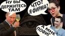 Как Путин превратил Людей в коммерческие Фирмы