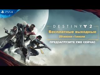 Destiny 2 | Демо-версия | PS4