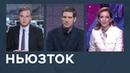 Скандал с Мегин Келли и свобода слова по Дмитрию Киселеву Ньюзток на RTVI