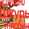 Подслушано Шкуры Щербинки