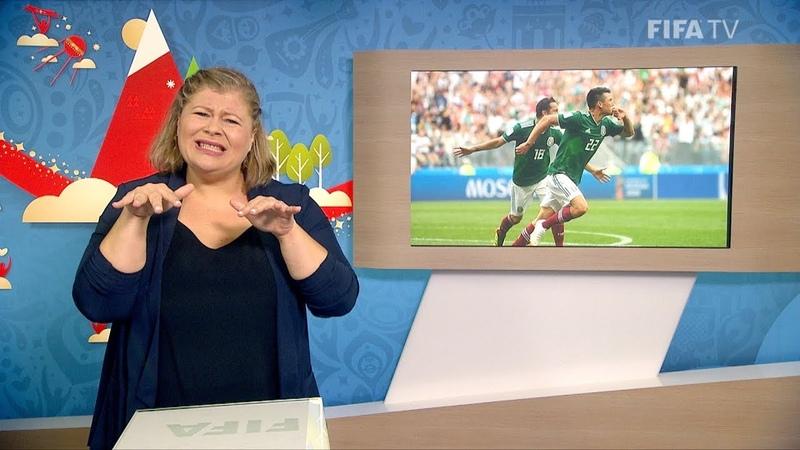Германия - Мексика. Обзор матча FIFA WC 2018 - Международные жесты