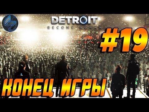 Концовка Detroit Become Human / прохождение Детройт Стать человеком Часть 19 Признание Андроидов