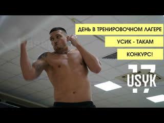 Тренировочный день Александра Усика