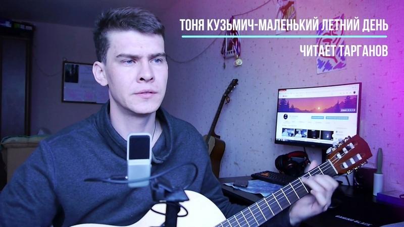 Маленький летний день ( Тоня Кузьмич ) стихи под музыку читает тарганов