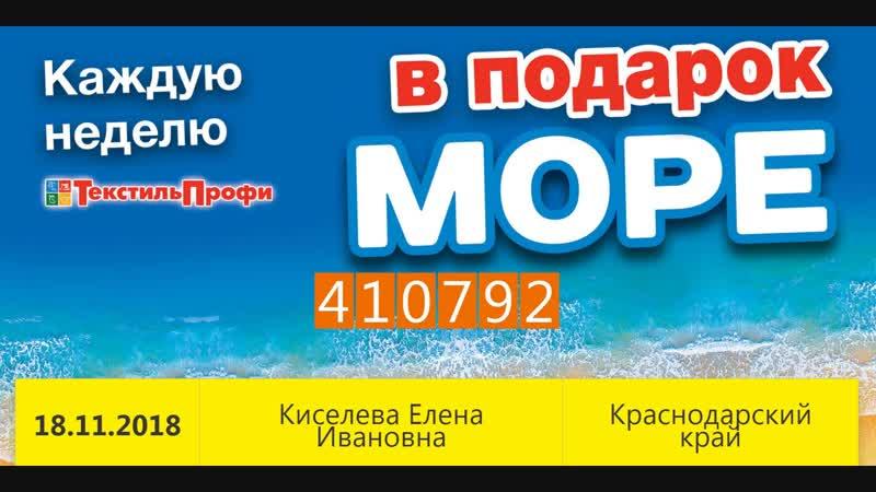 Победитель 9 недели (12.11-18.11) акции Море в подарок