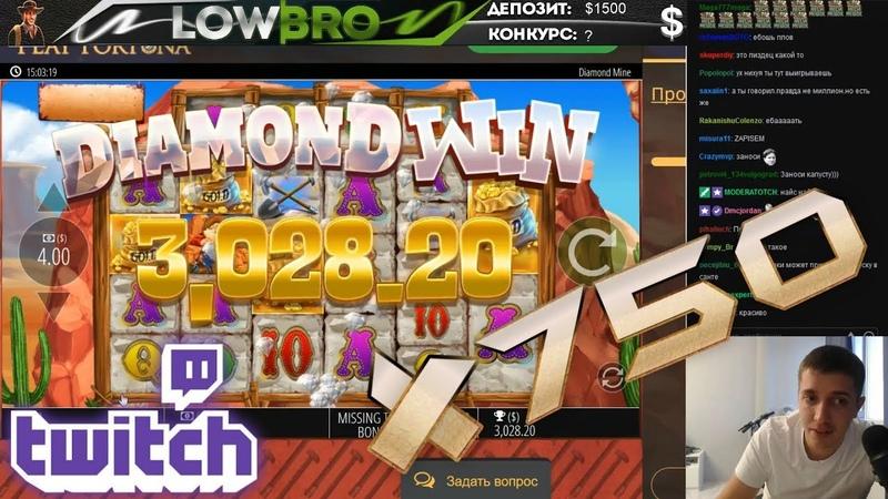 Занос в игровой автомат Diamond Mine, Lowbro стрим в онлайн казино Play Fortuna, TWITCH