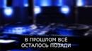 [Karaoke] Planetshakers - Быть Жажду Ближе (Drawing Closer) [RUS]