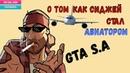 КАК СИДЖЕЙ СТАЛ АВИАТОРОМ!(GTA SAN ANDREAS)