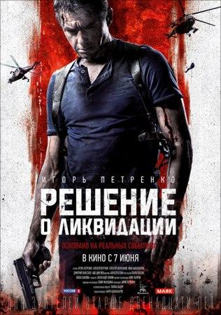 Решение о ликвидации (2018) — трейлеры, даты премьер — КиноПоиск » Freewka.com - Смотреть онлайн в хорощем качестве
