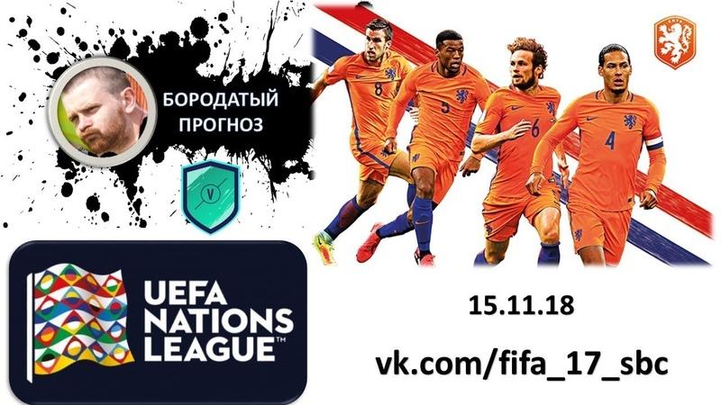 FIFA19 БОРОДАТЫЙ ПРОГНОЗ на титульные матчи 15.11.18