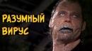 Разумный Вирус Потоп из сериала Доктор Кто особенности цели воздействие на носителя