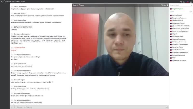 Ожидания Инвестора, вебинар от 18.10.2018