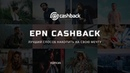 EPN ролик рекламный