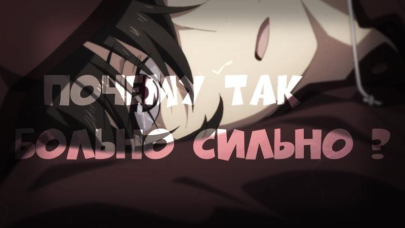 AMV Санка Рэа / Ю Отосака - Почему так больно сильно (Санка Рэа , Шарлотта ) Грустный аниме клип ♥