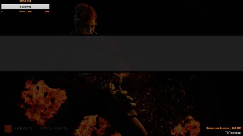 PS4 сквад
