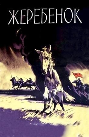 Жеребенок (1959)