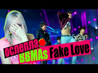 BTS FAKE LOVE - 2018 Billboard Music Awards РЕАКЦИЯ | K-pop Ari Rang