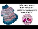 МК Как связать платье для мопса ч1. MK How to tie a dress for a pug 1