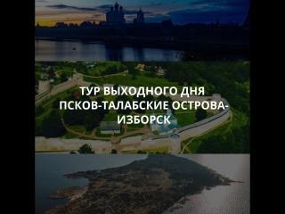 Экскурсионный тур Псков-Талабские о-ва-Изборск. Дивный тур