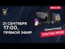 Букмекер Зенит отмечает 20 лет! Пятничный розыгрыш призов! Как получить IphoneX за 1000 рублей?