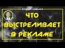 Что выстреливает в рекламе Евгений Гришечкин