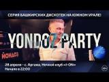 Серия башкирских дискотек на Южном Урале!