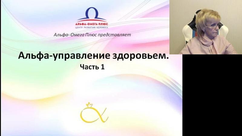Татьяна Мосиенко. Альфа-управление здоровьем. Часть 1 18.08.2018