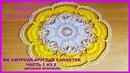 МК Ажурная круглая салфетка часть 1 из 2 (вязание крючком)