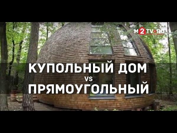 Мифы и факты про купольный дом из чего строят сколько стоит как в нем жить