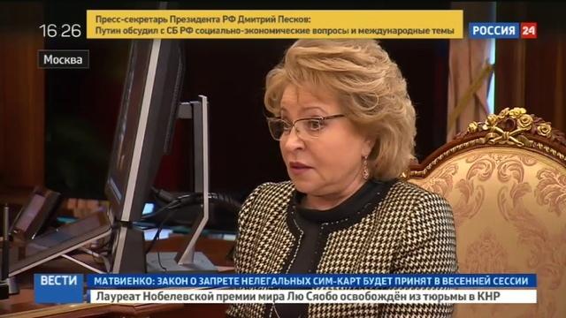 Новости на Россия 24 • Летние каникулы Совета Федерации откладываются