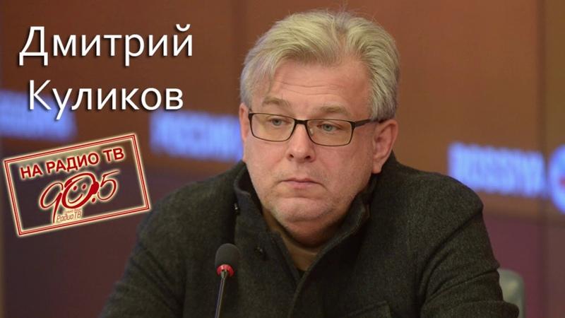 Дмитрий Куликов РФ исчерпала ресурс доброй воли по отношению к Украине образца 1991 года