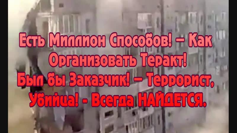 Путинский Теракт! - или Гимн–Панихида по Магнитогорску. Ещё Одно Очередное Жертва-Приношение Путина.