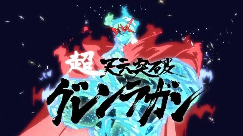 Tengen Toppa Gurren Lagann Movie: Lagann-hen. Final fight [1080p60fps]. Subbed. Best cutting