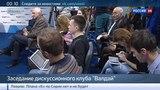 Новости на Россия 24 Темы клуба