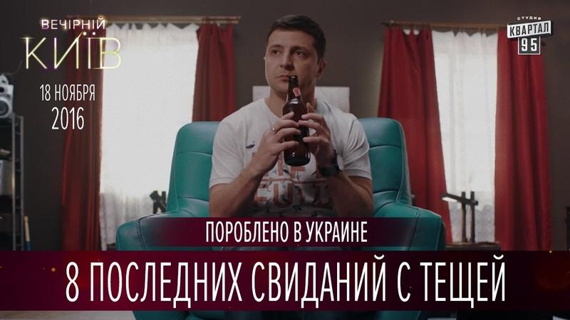 8 последних свиданий с тещей   Пороблено в Украине, пародия 2016