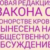 """""""Надежда на завтра"""" донорское движение"""