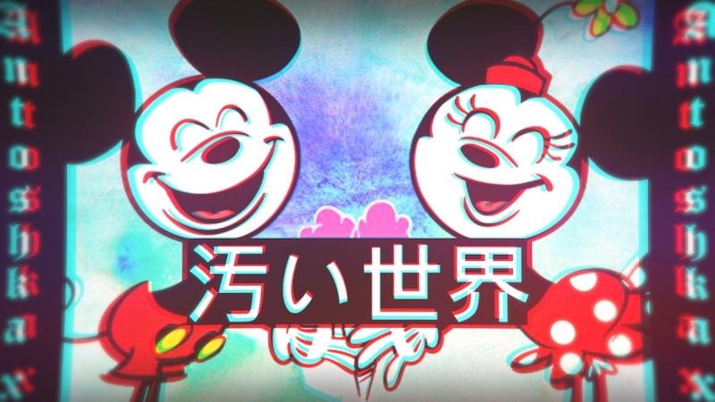 ANTOSHKA X - 汚い世界 (clip)