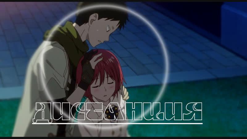 [Akagami no Shirayukihime_Красноволосая принцесса Белоснежка]- Дистанция